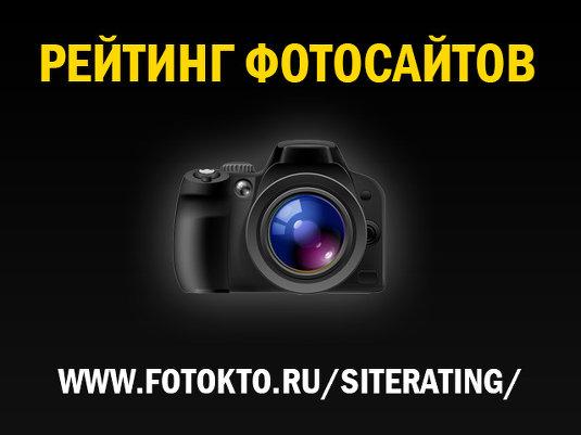 Рейтинг фотосайтов – новый раздел в социальной сети ФотоКто