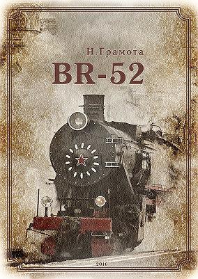 BR-52