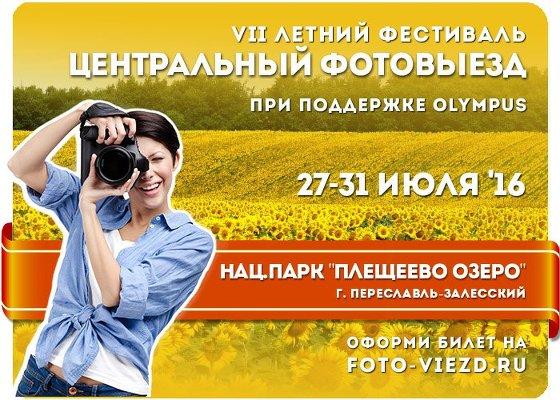 Бесплатный билет на Международный Фестиваль ФотоВыезд 2016!