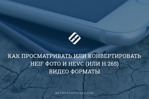 Как просматривать или конвертировать HEIF фото и HEVC (или H.265) видео форматы