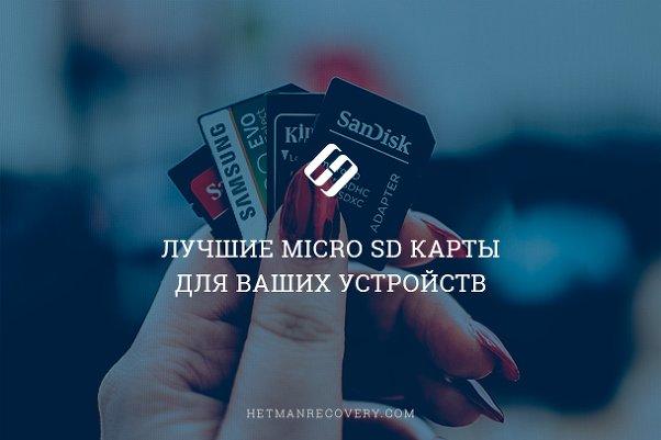 Лучшие Micro SD карты для ваших устройств