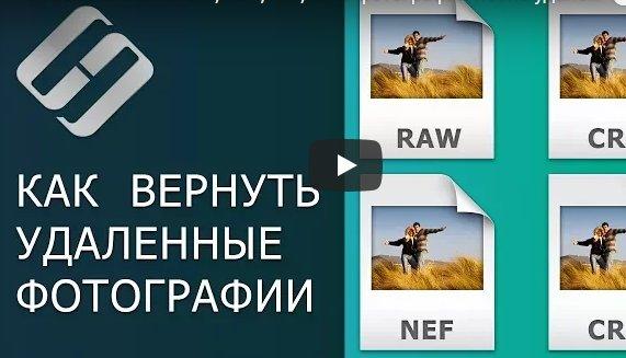 Как восстановить Cr2, Raw, Nef, CRW фотографии после удаления, форматирования, очистки карты памяти