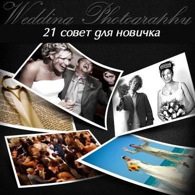 Как добиться успеха, фотографируя свадьбу. 21 совет для новичка