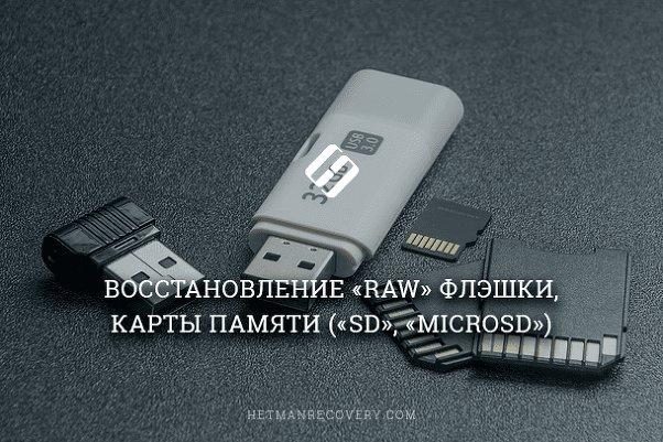 Восстановление «RAW» флэшки или карты памяти («SD», «MicroSD»)