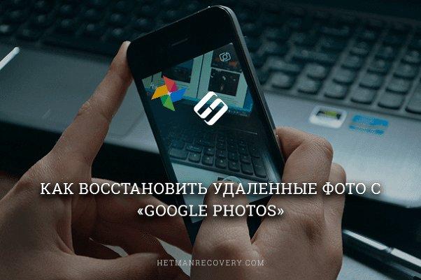 Как восстановить удаленные фотографии с «Google Фото»