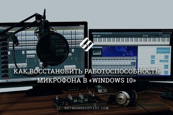 Как восстановить работоспособность микрофона в «Windows 10»