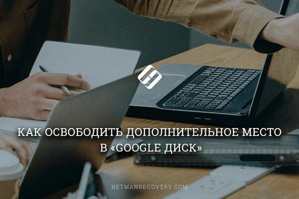 Как освободить место в «Google Диск»