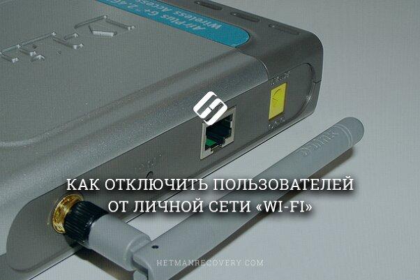 Как отключить пользователей от личной сети «Wi-Fi»