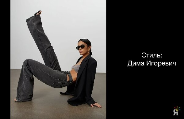Дима Игоревич: стилист и стиль в фотографии (и не только!)   Видеоинтервью