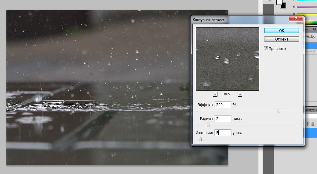 Как сделать четкими объекты фото