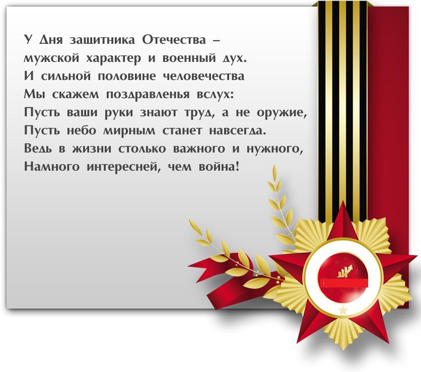 Поздравление с праздником дня защитника отечества