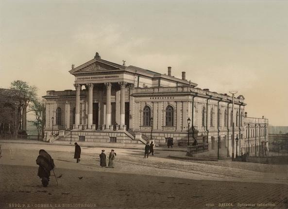 Неизвестный автор. Одесса. Публичная библиотека. 1900 – 1910-е. Фотохром
