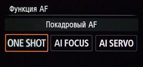 Следящий автофокус