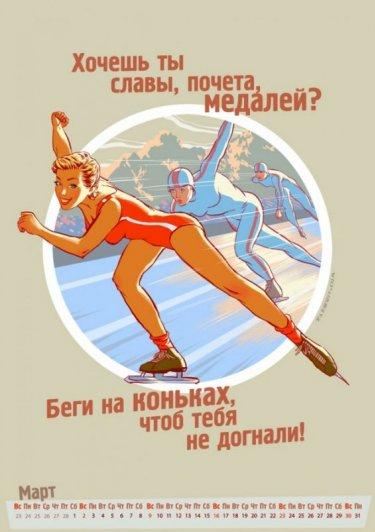 Олимпийский календарь в стиле пинап - №4