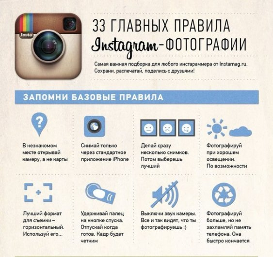 популярные фото в Инстаграме 1