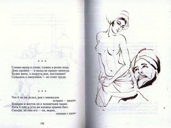Омар Хайям 066