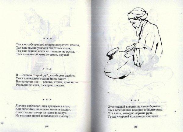 Омар Хайям 070