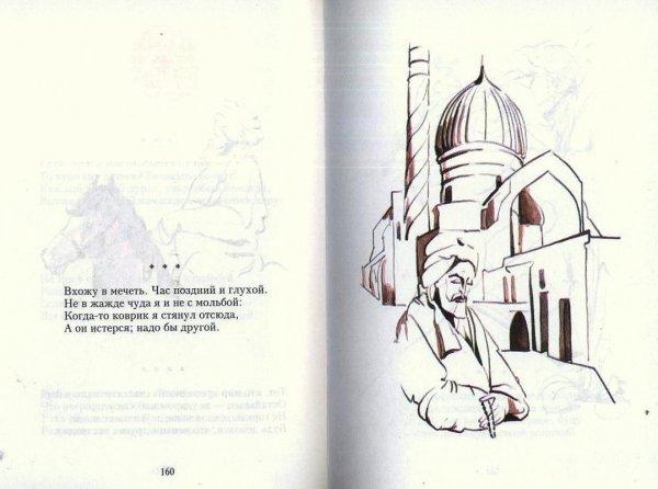 Омар Хайям 078