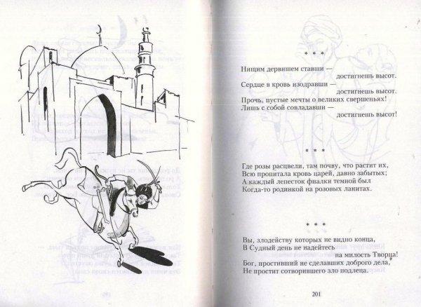 Омар Хайям 090